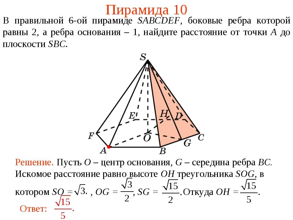 Пирамида 10 В правильной 6-ой пирамиде SABCDEF, боковые ребра которой равны 2...