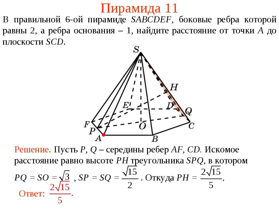 Пирамида 11 В правильной 6-ой пирамиде SABCDEF, боковые ребра которой равны 2...
