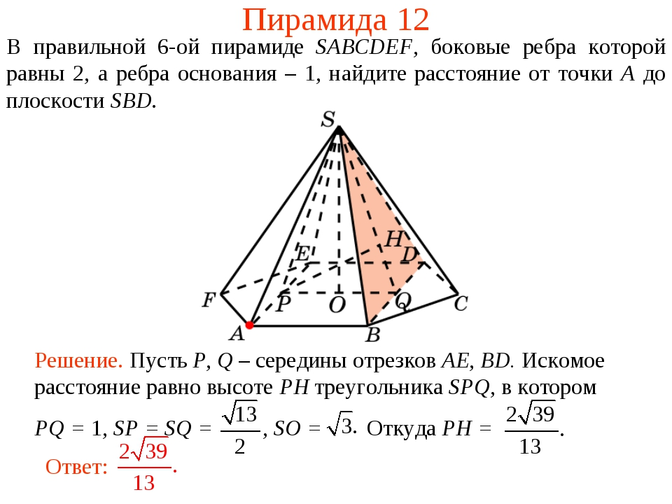 Пирамида 12 В правильной 6-ой пирамиде SABCDEF, боковые ребра которой равны 2...