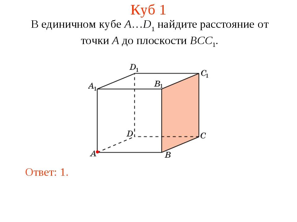 Куб 1 В единичном кубе A…D1 найдите расстояние от точки A до плоскости BCC1....