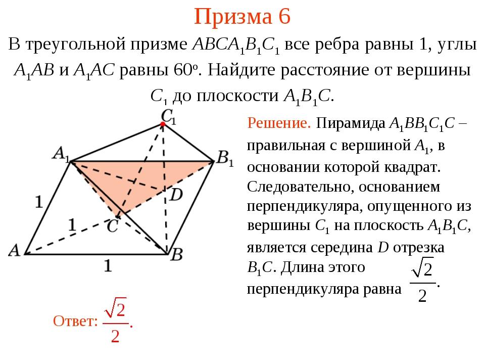 Призма 6 В треугольной призме ABCA1B1C1 все ребра равны 1, углы A1AB и A1AC р...