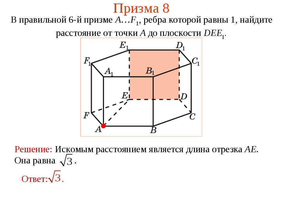 Призма 8 В правильной 6-й призме A…F1, ребра которой равны 1, найдите расстоя...