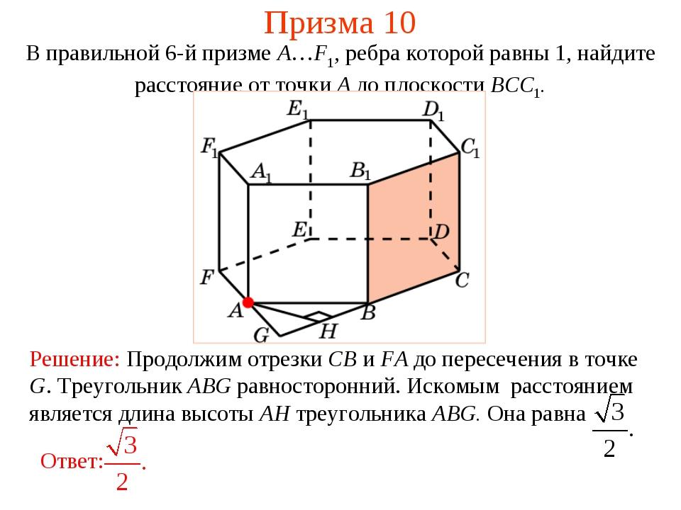 Призма 10 В правильной 6-й призме A…F1, ребра которой равны 1, найдите рассто...