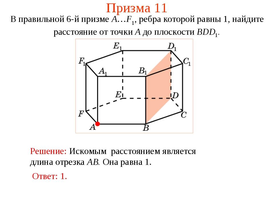 Призма 11 В правильной 6-й призме A…F1, ребра которой равны 1, найдите рассто...