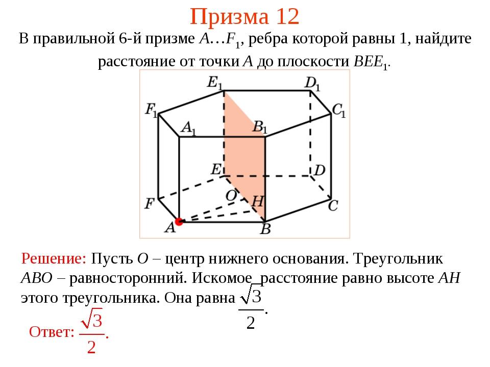 Призма 12 В правильной 6-й призме A…F1, ребра которой равны 1, найдите рассто...