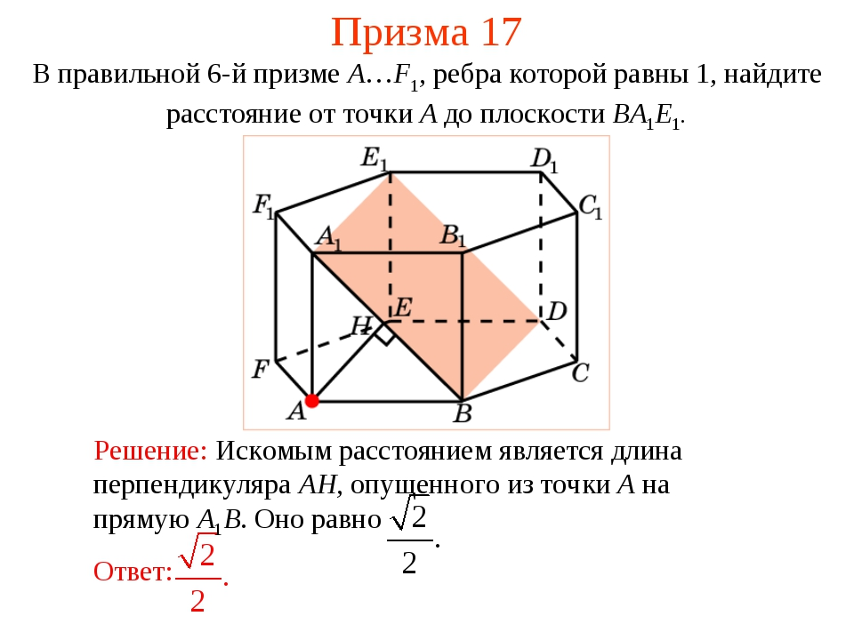 Призма 17 В правильной 6-й призме A…F1, ребра которой равны 1, найдите рассто...