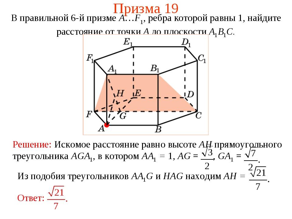 Призма 19 В правильной 6-й призме A…F1, ребра которой равны 1, найдите рассто...