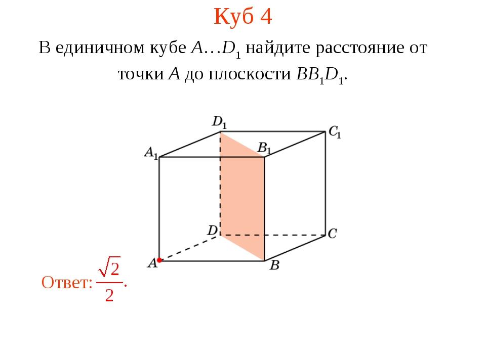 Куб 4 В единичном кубе A…D1 найдите расстояние от точки A до плоскости BB1D1.
