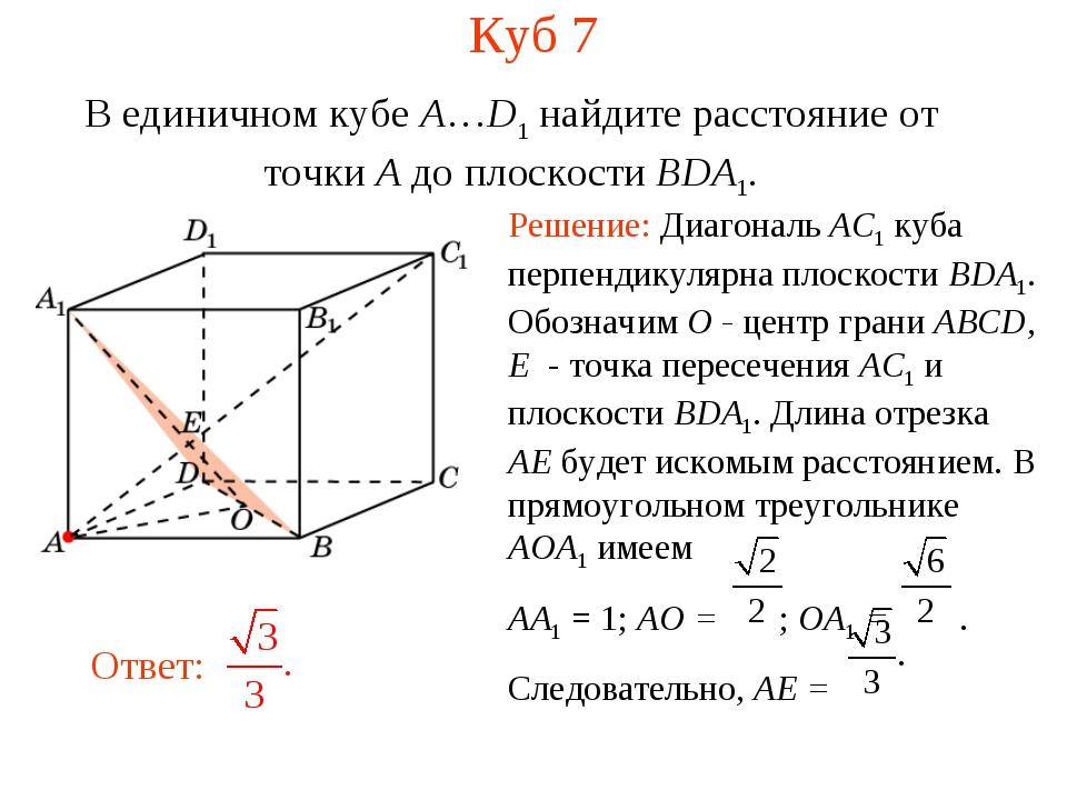Куб 7 В единичном кубе A…D1 найдите расстояние от точки A до плоскости BDA1.