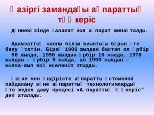 Қазіргі замандағы ақпараттық төңкеріс Дүниежүзінде ғаламат мол ақпарат жинақт