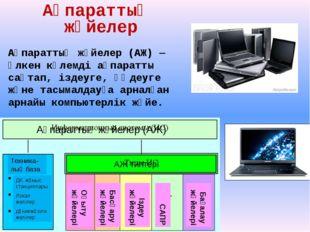 Ақпараттық жүйелер Ақпараттық жүйелер (АЖ) — Үлкен көлемді ақпаратты сақтап,