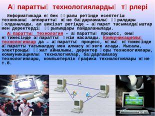 Ақпараттық технологиялардың түрлері Информатикада еңбек құралы ретінде есепте