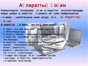 Ақпараттық қоғам Компьютерлік техниканың және ақпараттық технологиялардың жед
