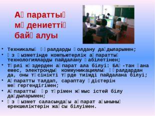 Ақпараттық мәдениеттің байқалуы Техникалық құралдарды қолдану дағдыларымен; Ө