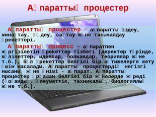 Ақпараттық процестер Ақпараттық процестер – ақпаратты іздеу, жинақтау, өңдеу,