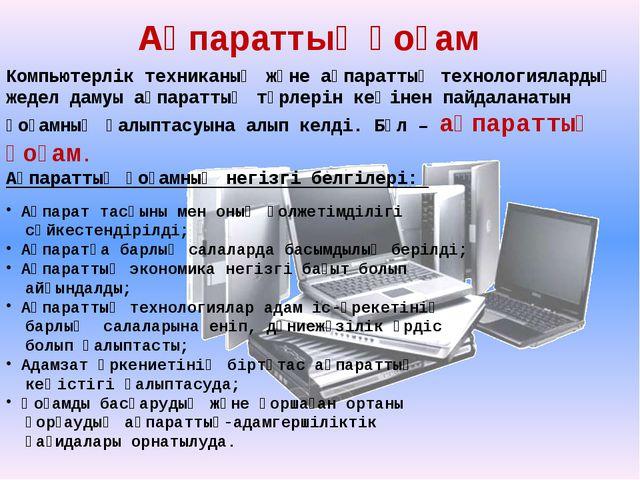 Ақпараттық қоғам Компьютерлік техниканың және ақпараттық технологиялардың жед...