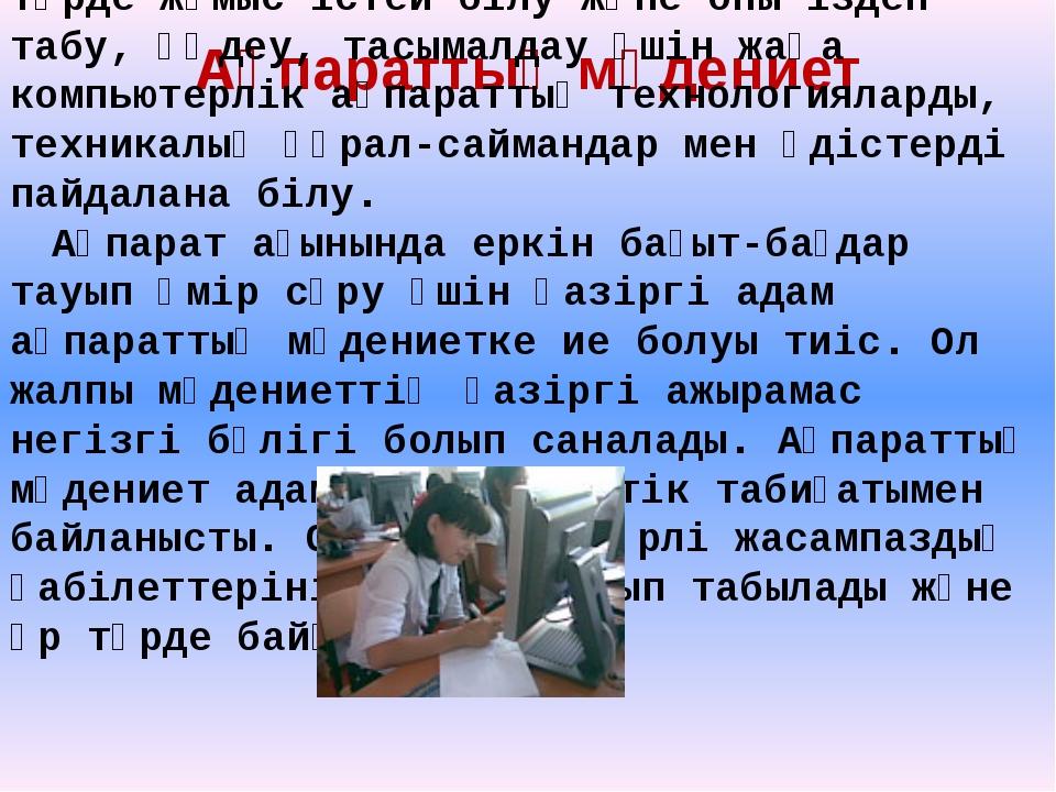 Ақпараттық мәдениет Ақпараттық мәдениет – ақпаратпен жүйелі түрде жұмыс істей...