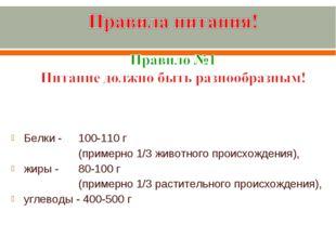 Белки - 100-110 г (примерно 1/3 животного происхождения), жиры - 80-10