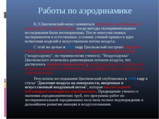 Работы по аэродинамике К.Э.Циолковский начал заниматься вопросами аэродинам