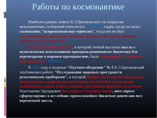 Работы по космонавтике Наиболее ранние записи К.Э.Циолковского по вопросам м