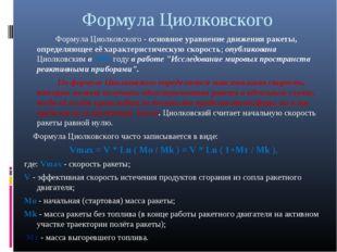 Формула Циолковского Формула Циолковского - основное уравнение движения рак