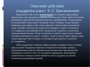 Описание действия эскадрильи ракет К.Э. Циолковским (1935г). Представьте себе