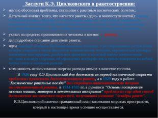 Заслуги К.Э. Циолковского в ракетостроении: научно обосновал проблемы, связа