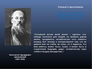 Константин Эдуардович Циолковский (1857-1935) «Основной мотив моей жизни – сд