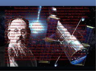 Циолковский - основоположник теории межпланетных сообщений. Его исследования