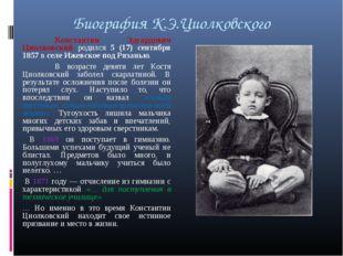 Биография К.Э.Циолковского Константин Эдуардович Циолковский родился 5 (17)