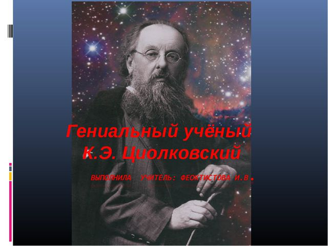 Гениальный учёный К.Э. Циолковский
