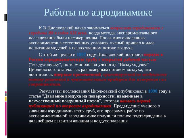 Работы по аэродинамике К.Э.Циолковский начал заниматься вопросами аэродинам...