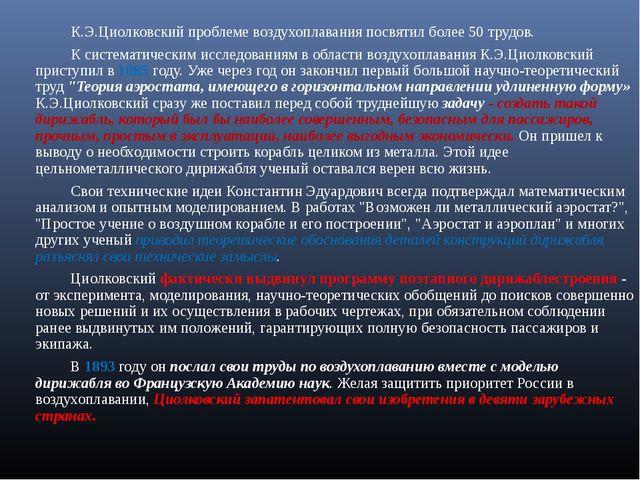 К.Э.Циолковский проблеме воздухоплавания посвятил более 50 трудов. К сист...