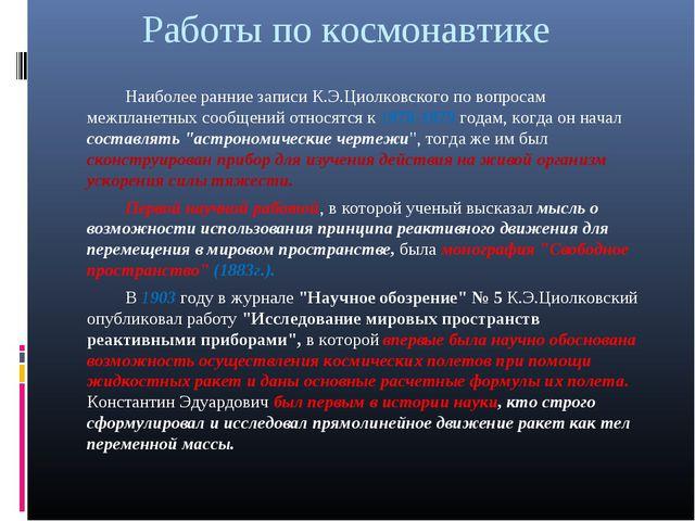 Работы по космонавтике Наиболее ранние записи К.Э.Циолковского по вопросам м...
