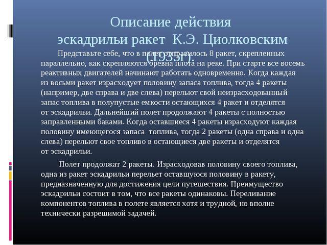 Описание действия эскадрильи ракет К.Э. Циолковским (1935г). Представьте себе...