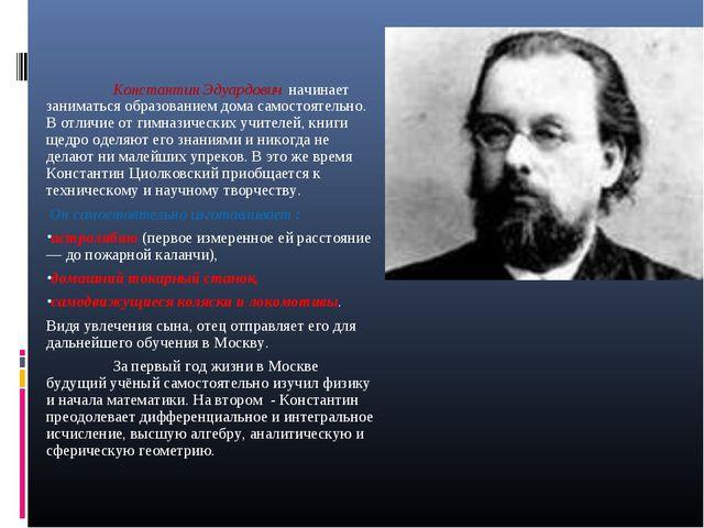 Константин Эдуардович начинает заниматься образованием дома самостоятельно....