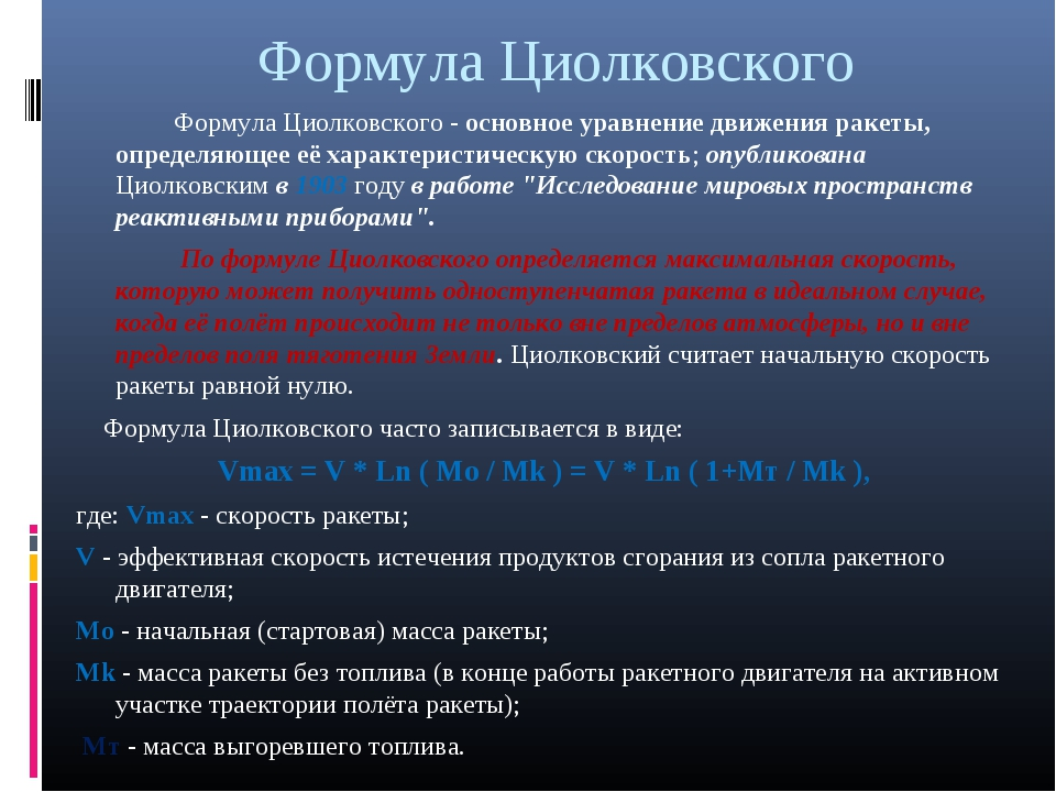 Формула Циолковского Формула Циолковского - основное уравнение движения рак...