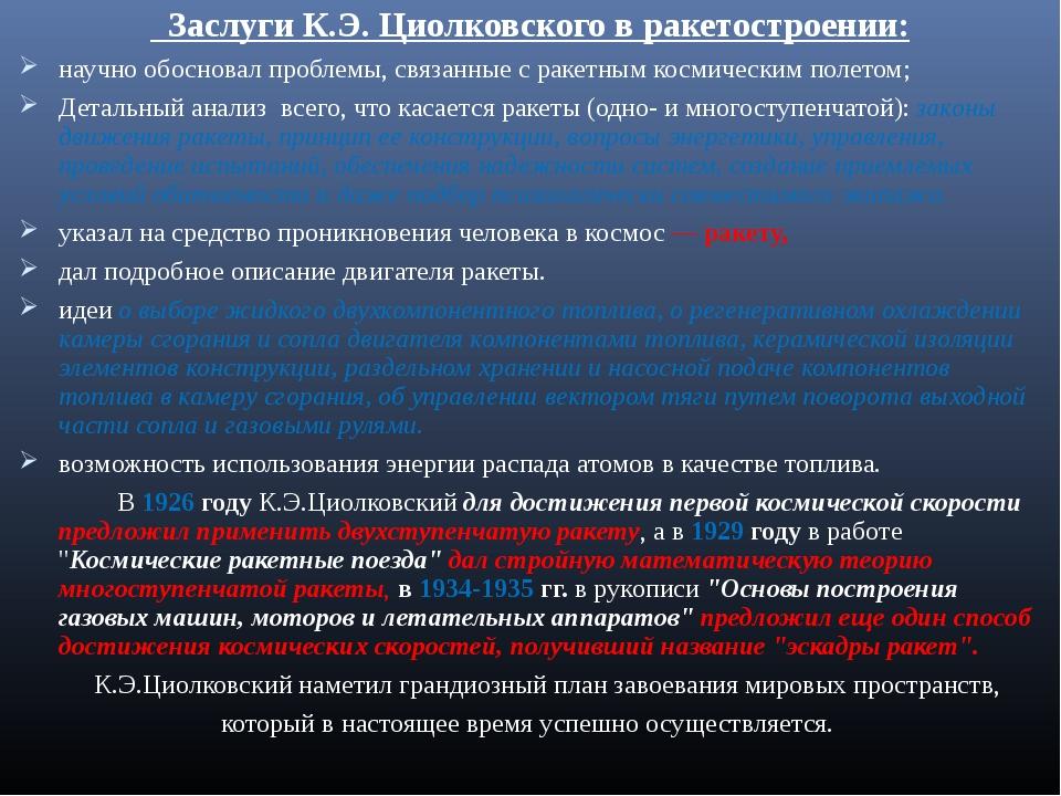 Заслуги К.Э. Циолковского в ракетостроении: научно обосновал проблемы, связа...