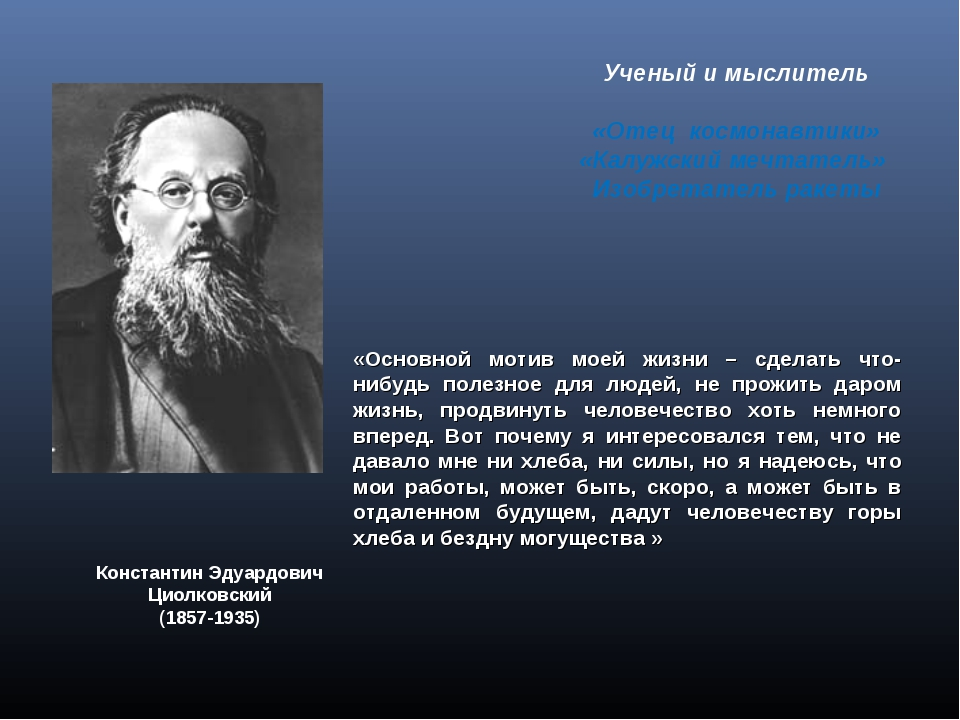 Константин Эдуардович Циолковский (1857-1935) «Основной мотив моей жизни – сд...