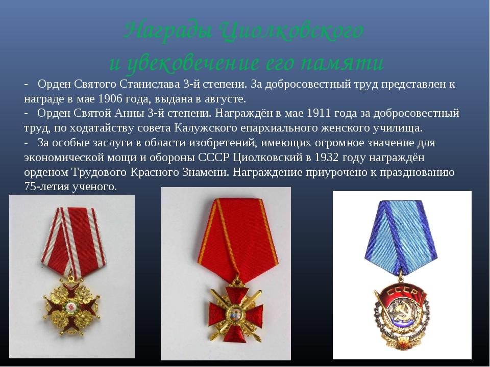 Награды Циолковского и увековечение его памяти -  Орден Святого Станислава 3...