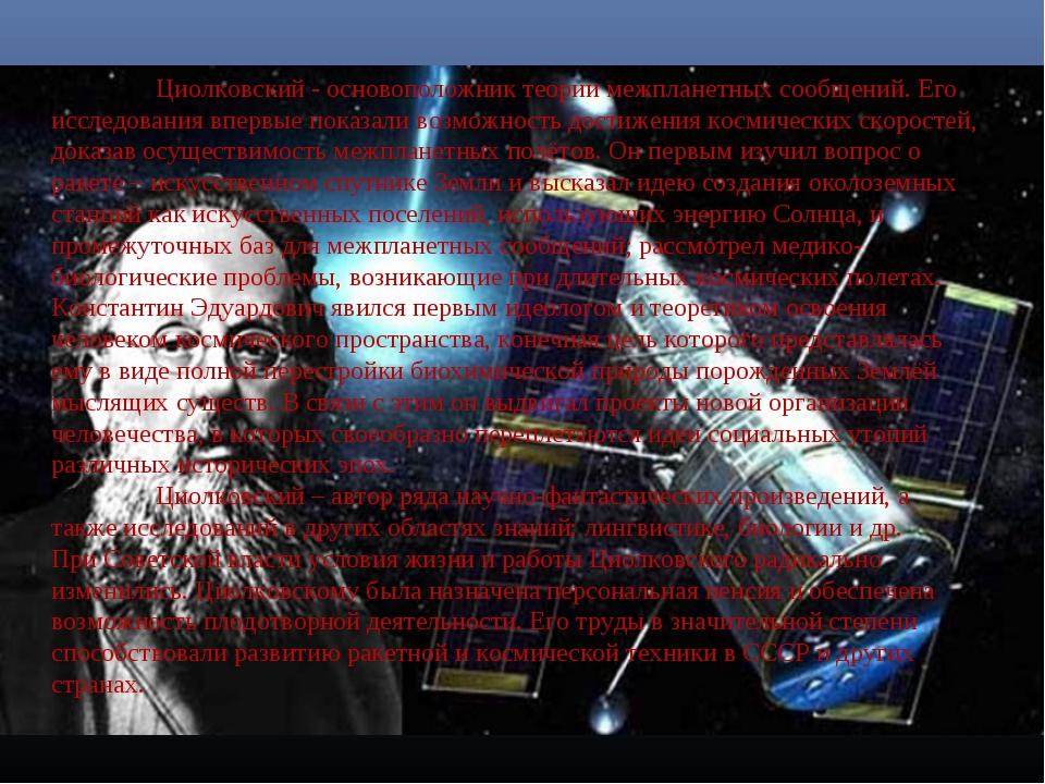Циолковский - основоположник теории межпланетных сообщений. Его исследования...
