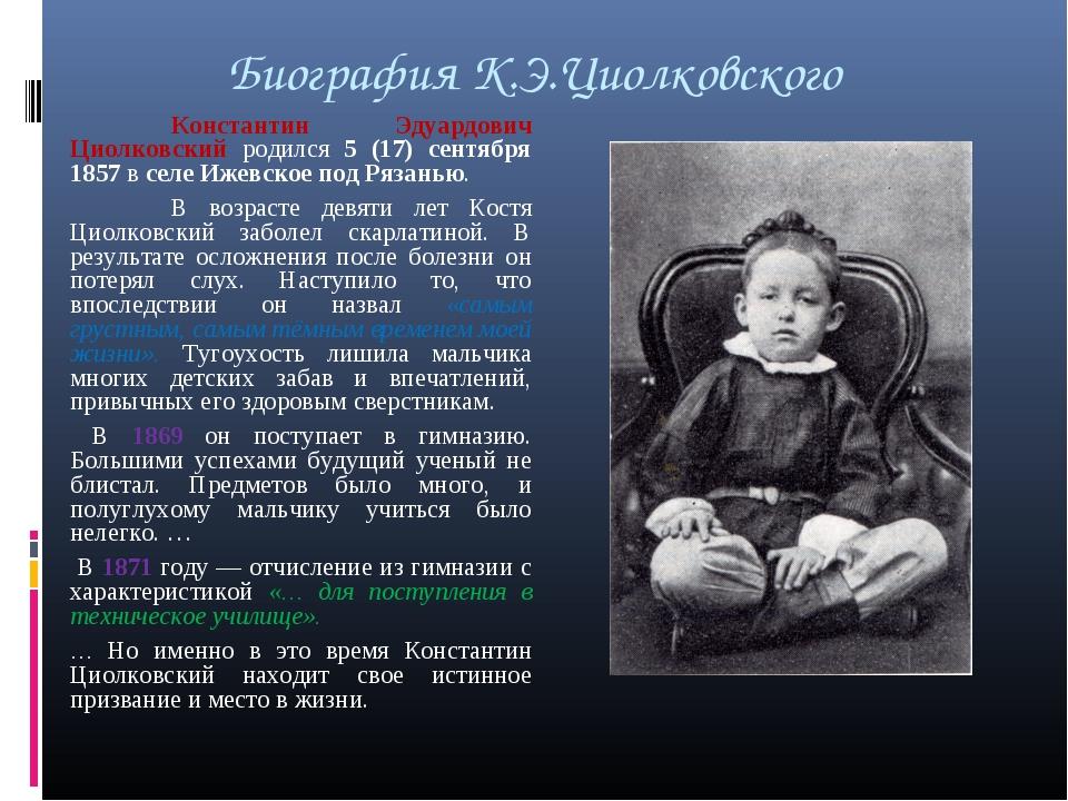 Биография К.Э.Циолковского Константин Эдуардович Циолковский родился 5 (17)...