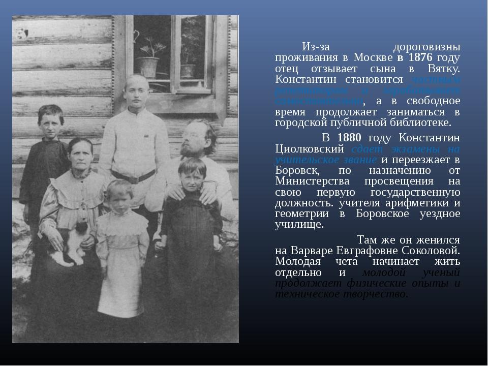 Из-за дороговизны проживания в Москве в 1876 году отец отзывает сына в В...