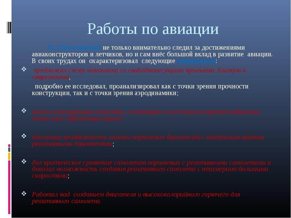 Работы по авиации К.Э.Циолковский не только внимательно следил за достижени...