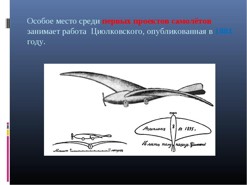 Особое место среди первых проектов самолётов занимает работа Циолковского, оп...