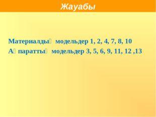 Материалдық модельдер 1, 2, 4, 7, 8, 10 Ақпараттық модельдер 3, 5, 6, 9, 11,