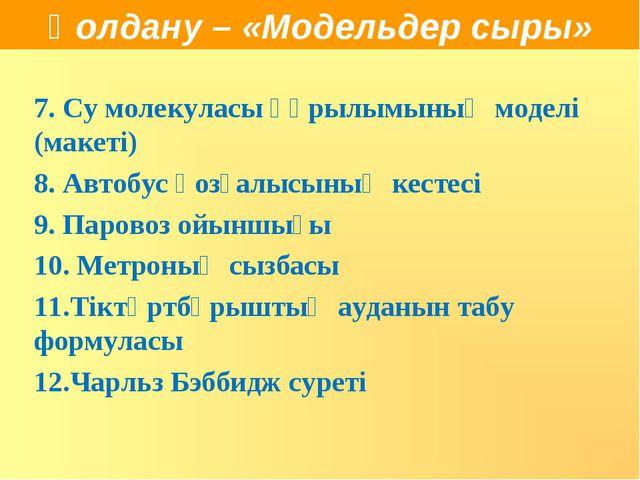 7. Су молекуласы құрылымының моделі (макеті) 8. Автобус қозғалысының кестесі...