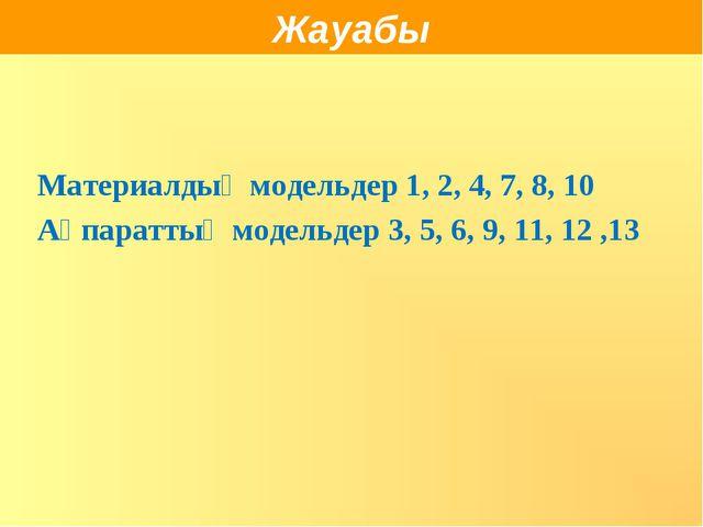 Материалдық модельдер 1, 2, 4, 7, 8, 10 Ақпараттық модельдер 3, 5, 6, 9, 11,...