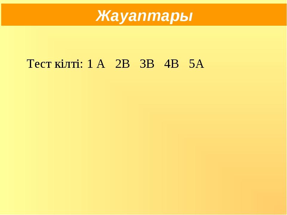 Жауаптары Тест кілті: 1 А 2В 3В 4В 5А
