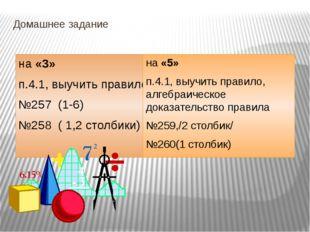 Домашнее задание на «3» п.4.1, выучить правило №257 (1-6) №258 ( 1,2 столбики